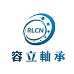 新昌县容立轴承有限公司
